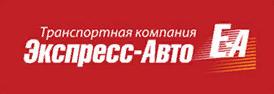 ТК Экспресс-Авто