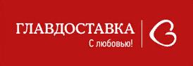 ТК ГлавДоставка